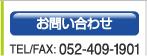 お問い合わせ TEL/FAX: 052-409-1901
